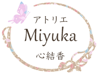 アトリエMiyuka(心結香)